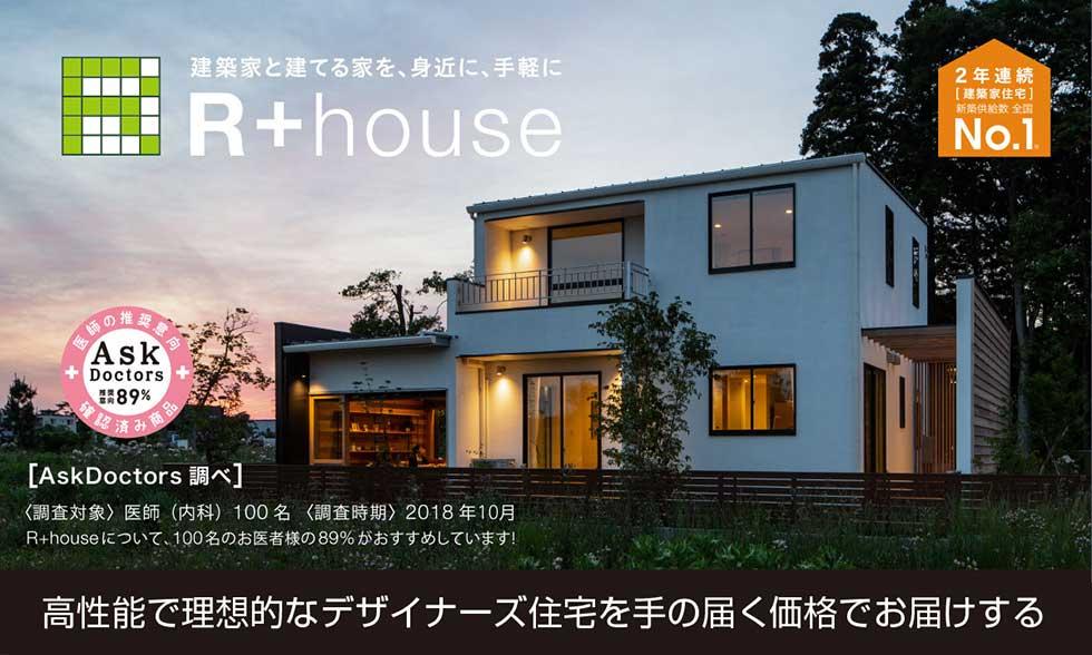 アトリエ建築家とつくる注文住宅「R+house(アールプラスハウス)」